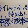 沖縄のゲストハウス リトルアジアで 愛あるメッセージ ヴィレッジヴァンガードのポップを思い出します