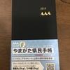 やまがた県民手帳を買ってみた。