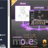 SmoothMoves 多関節で滑らかなキャラアニメが作れる2Dスプライトエディタ