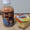 【日記】プリンでも食べてひと休み