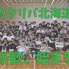 札幌中の学生が参加中!高校生と語らうボランティアを募集します。