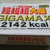 ペヤング超超超大盛GIGAMAX食べ尽くすためのポイント3つ