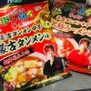 【蒙古タンメン×ベビースター】コラボ商品 食べたら香ばしすぎワロタ