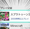 【スプラトゥーン2】アラフォーおっさんが1年で2,000時間スプラ2をプレイした結果!!!