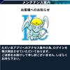 【遊戯王デュエルリンクス】まさに(メンテの)無限ループ!!待ち時間は攻略wikiを見よう!!