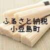 おすすめのふるさと納税 香川県小豆島町の手延べ素麺