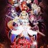 『sin 七つの大罪』は2017年前半エロアニメ大賞