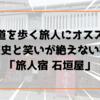 【東海道を歩く旅人にオススメ!】歴史と笑いが絶えない宿「旅人宿 石垣屋」
