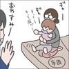 父へのアピール~寝かしつけ~