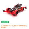 ミニ四駆GP2017 SPRING大阪大会に申し込みました