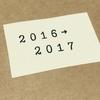 2016年から2017年へ。今年を振り返り、来年の目標を考えてみる。