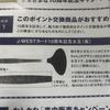 J-WESTカード10周年記念限定品イコちゃん