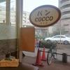 京都生活協同組合 コープ二条駅店内、パンCOCOのイートインスペースでほっと一息