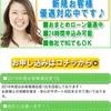 ビックワンは東京都港区浜松町2-1-7の闇金です。