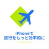 旅行に必須なアプリ5選!!!安く計画的に出来る!!!