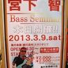 【セミナー】3月9日(土)宮下 智ベースセミナー開催致しました!