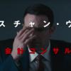 【ネタバレ】映画「ザ・コンサルタント」の感想・あらすじ・結末など/会計士ウルフは◯◯だった!【考察】