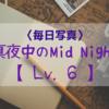 真夜中のMid Night 写真投稿 ~6日目~