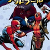 スパイダーマン/デッドプール :イッツィ・ビッツィ
