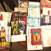 【第6回】岐阜ビギナー読書会レポ【読初会】