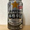SAPPORO 本格辛口 Real Dry