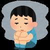うつ病予防 やめたほうがいいことベスト3【精神科医・樺沢紫苑】