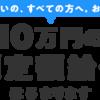 【コロナ10万円給付金】申請が大変と聞いていたが、サクッと出来た理由