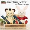 【タイバニ】『グリーティングレター with TIGER & BUNNY』タイガー&バニー ぬいぐるみ【バンダイ】より2020年3月発売予定♪