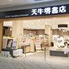 大阪の有名書店「天牛堺書店」16億超の赤字のにより倒産。各店舗の閉店店舗の現状は?