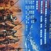 京橋の古本フェアーで見つけた来た『全国版戦国武将群雄譜』より。