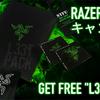 『Razer L33T Pack』を getfree できる『Razer Lovers キャンペーン』に協力