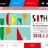 来年1月14日に名古屋開催の社会人対学生に出場する社会人チーム発表!