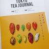 お茶の定期便(サブスク)、継続中③