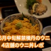 積丹の絶品ウニ丼の食べられるお店4店レポ・みさき・中村屋・佐藤食堂・新生〜