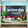 AmazonPrimeDay開催中!特典をまとめた!急げ、乗り遅れるな!