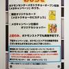 【告知】ポケモンストア 東京駅店 ポケモンセンターメガトウキョーオープン記念「メガキャンペーン」