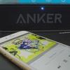 Bluetooth対応スピーカー。Ankerの<SoundCore>を使ってみた感想。ポータブルスピーカーの入門機として超オススメ! コスパ最高!!
