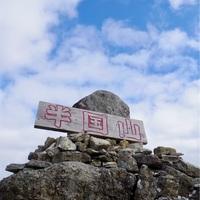瀧を巡る山納め、京都府 亀岡 半国山。