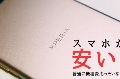 【白ロム活用すれば安く機種変できる!】Xperia XZ1に4万円で変えました。