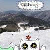【広島 スキー場】恐羅漢スノーパーク★2020年3月17日ゲレンデレポ★まさかの再オープン!【スノーボード】