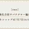 [ツイステ]強化合宿サバナクロー編&髪飾りショップは7月7日14:59まで