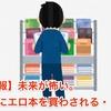 【悲報】未来が怖い。書店にエロ本を買わされる・・・