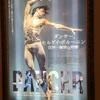 ダンサー セルゲイ・ポルーニン 世界一優雅な野獣