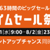 【Amazon】 7月31日9時よりタイムセール祭り! 最大5,000ポイント還元!