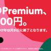 【12/31まで】spotify premium、3ヶ月100円キャンペーン中。