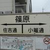 シリーズ土佐の駅(102)篠原駅(とさでん交通後免線)
