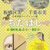 「板橋区美×千葉市美 日本美術コレクション展 夢のCHITABASHI美術館!?」が開催中!