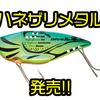 【一誠】ザリメタルの新ウェイトスーパーダート仕様「G.C.ハネザリメタル 24g」発売!