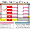 GR岡山【3月イベントスケジュール】