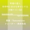 《Audible》幸福の達人 科学的に自分を幸せにする行動リスト50 / Testosterone / 岡本和浩